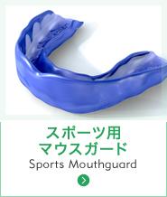 スポーツ用 マウスガード