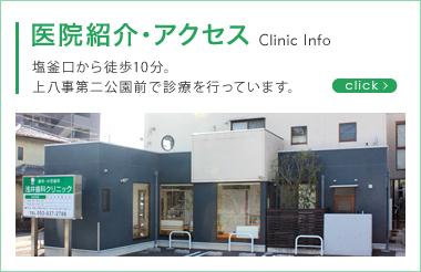 医院紹介・アクセス